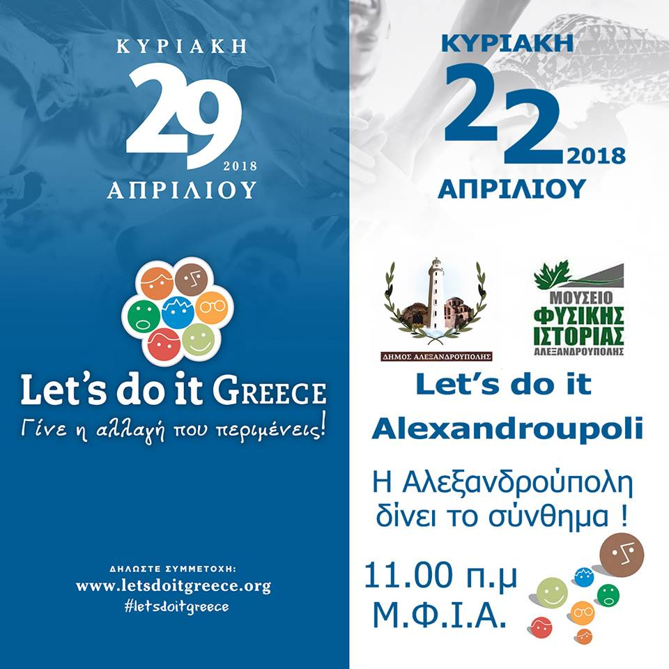 Let's do it Greece 2018!
