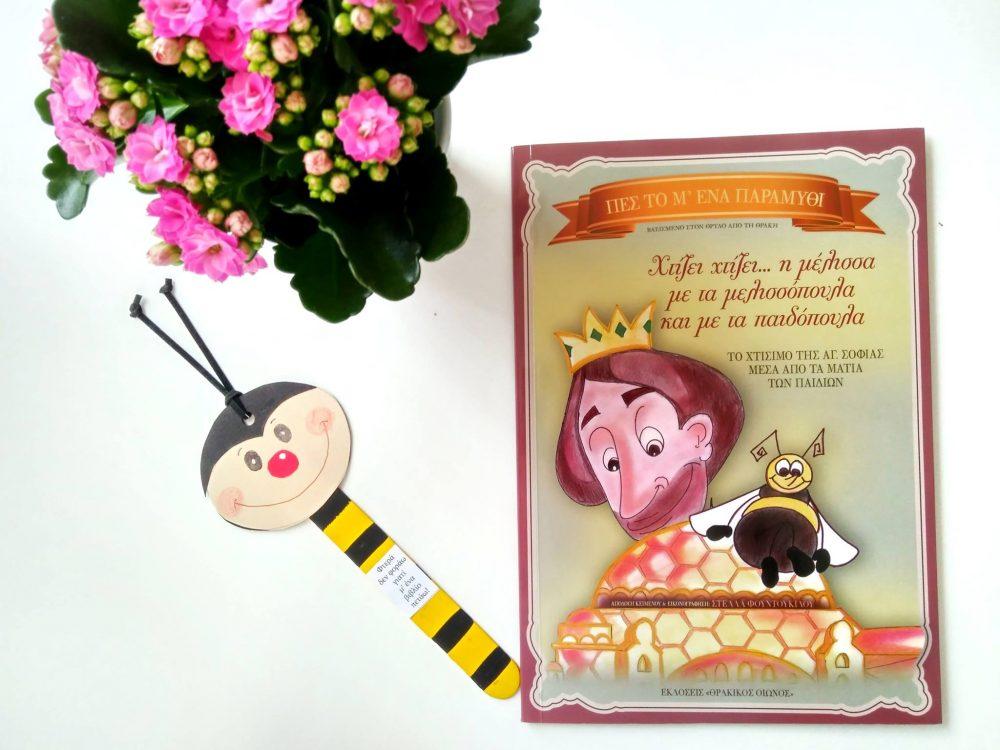 Χτίζει χτίζει… η μέλισσα