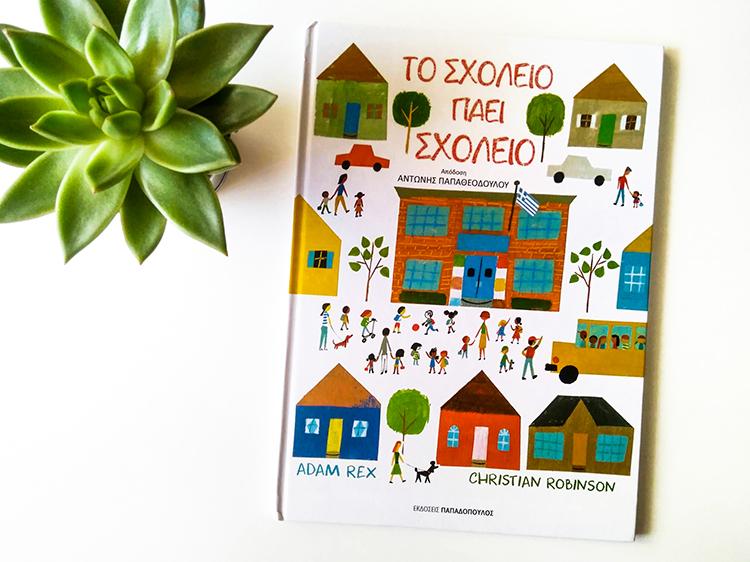 Βιβλιοπρόταση: Το Σχολείο πάει Σχολείο