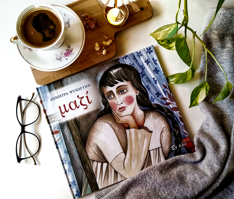Νέος μήνας… «Μαζί» με ένα όμορφο βιβλίο και ζεστό καφέ…