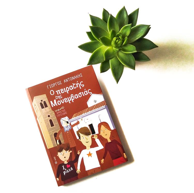 Βιβλιοπρόταση: Ο πειρατής της Μονεμβασιάς