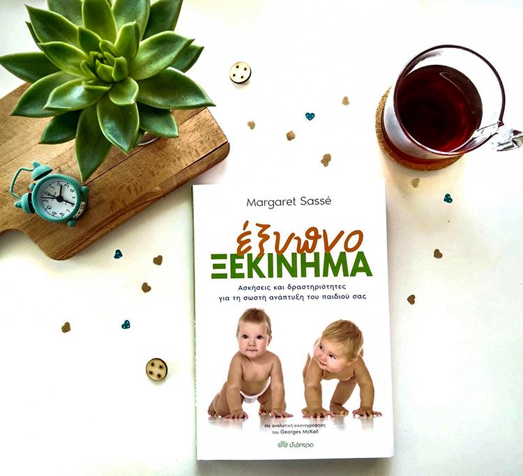Βιβλιοπρόταση: Έξυπνο Ξεκίνημα. Ασκήσεις και δραστηριότητες για τη σωστή ανάπτυξη του παιδιού σας.