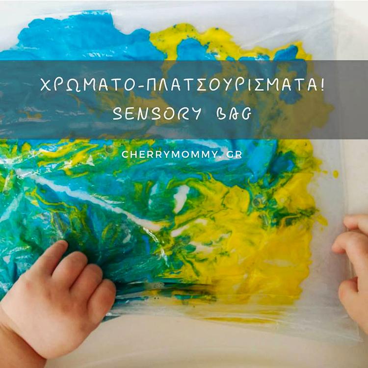 Χρωματό – πλατσουρίσματα το δικό μας «Sensory bag»!