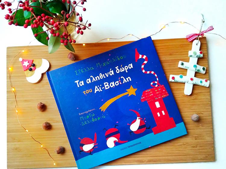 Βιβλιοπρόταση: Τα αληθινά δώρα του Αϊ – Βασίλη