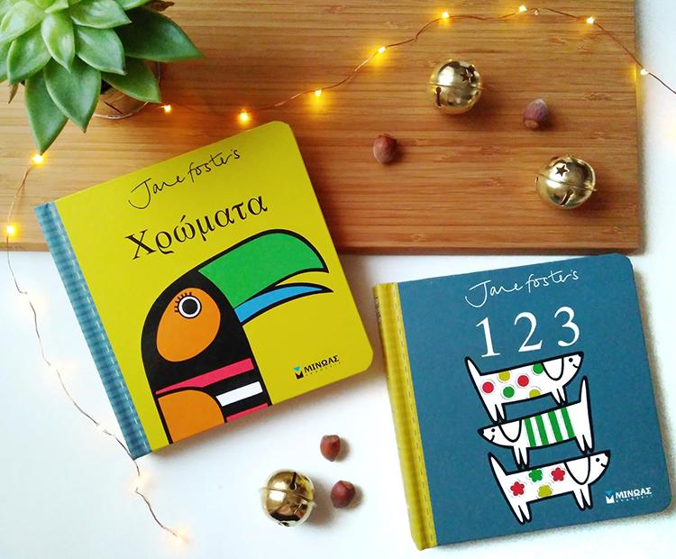 """Βιβλιοπροτάσεις: """"Χρώματα"""" και """"1 2 3"""" των εκδόσεων Μίνωας"""
