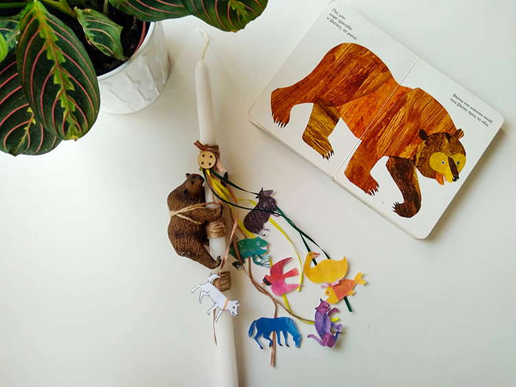 DIY λαμπάδα εμπνευσμένη από τα βιβλία του Eric Carle