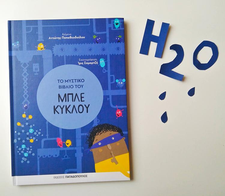 Βιβλιοπρόταση: Το μυστικό του μπλε κύκλου