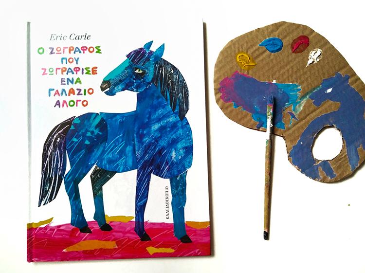 """""""Ο Ζωγράφος που ζωγράφισε ένα γαλάζιο άλογο"""" του Eric Carle αφορμή για αισθητηριακό παιχνίδι…"""